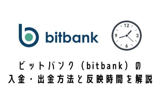 ビットバンク(bitbank)の入金・出金方法と反映時間を解説