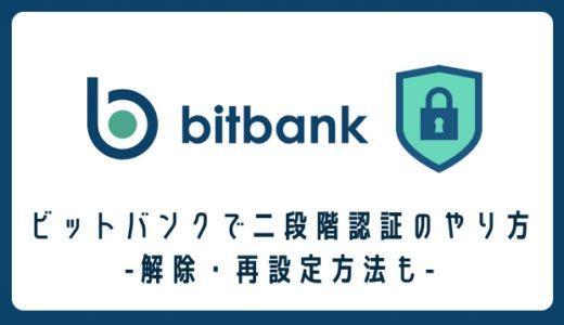 ビットバンク(bitbank)で二段階認証のやり方 | 解除・再設定方法も