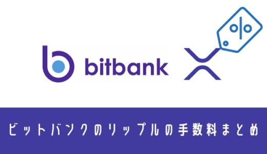 ビットバンク(bitbank)のリップル(XRP)の取引手数料・入出金手数料は?