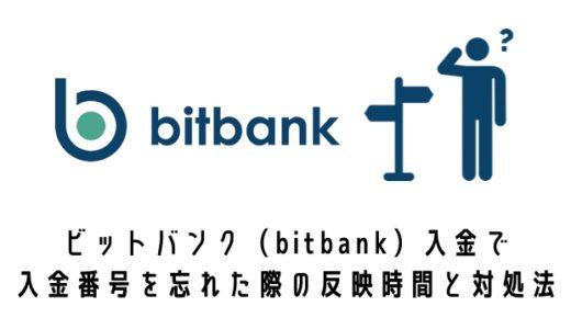 ビットバンク(bitbank)入金で入金番号を忘れた際の反映時間と対処法