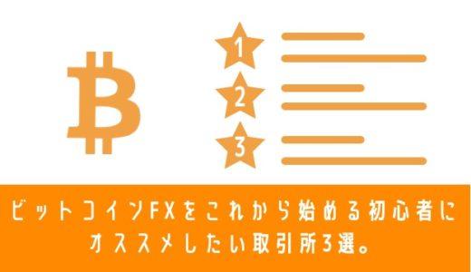 ビットコインFXをこれから始める初心者にオススメしたい取引所3選。ツール / 取引量 / 手数料等で比較。