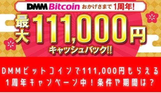 DMMビットコインで111,000円もらえる1周年キャンペーン中!条件や期間は?口座開設するなら今がチャンス。