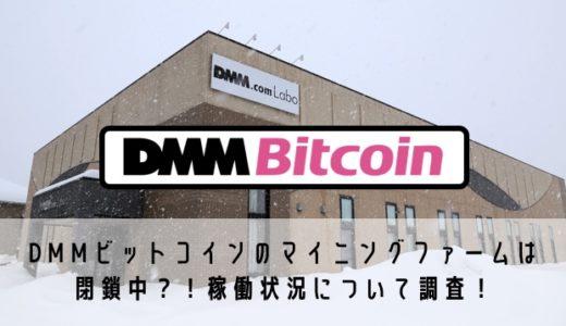 DMMビットコインのマイニングファームは閉鎖中?!稼働状況について調査!