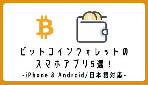 ビットコインウォレットのスマホアプリ5選!iPhone & Androidで日本語で使えるおすすめウォレットはこれ!