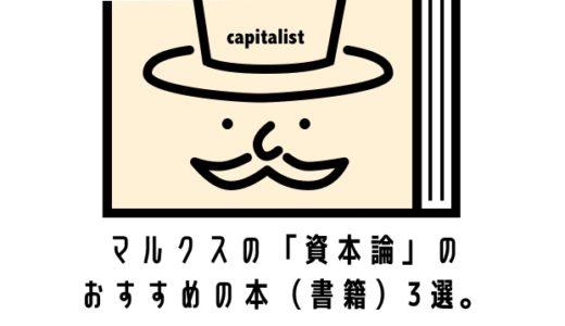 マルクスの「資本論」のおすすめの本(書籍)3選。 初心者から玄人まで