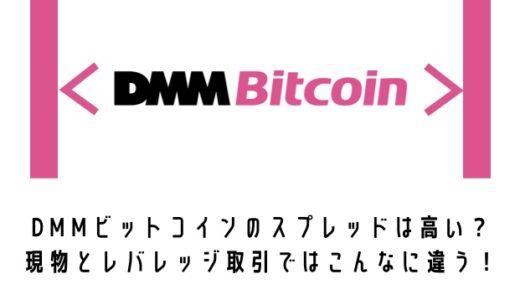 DMMビットコインのスプレッドは高い? 手数料が安いは嘘!現物とレバレッジ取引ではこんなに違う!
