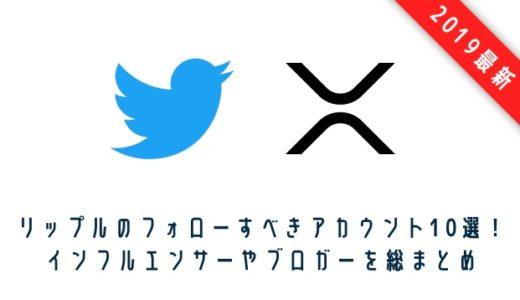 【2019最新】仮想通貨リップル(XRP)のツイッターでフォローすべきアカウント10選!インフルエンサーやブロガーを総まとめ