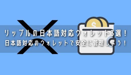 リップル(XRP)の日本語対応ウォレット3選! 日本語対応のウォレットで安全に管理しよう!