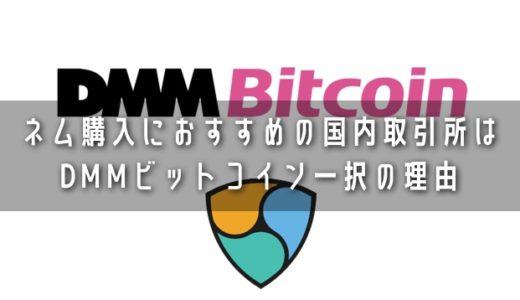 ネム(NEM)購入におすすめの国内取引所はDMMビットコイン一択の理由。他の取引所と比較!