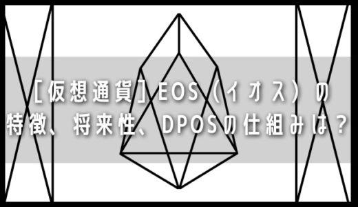 [仮想通貨]EOS(イオス)の特徴、将来性、DPOSの仕組みは? 取引所も紹介