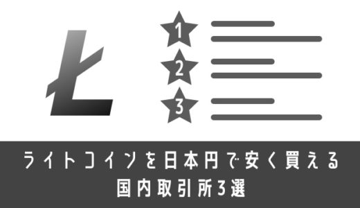 ライトコイン(Litecoin)を日本円で安く買える国内の仮想通貨取引所3選!