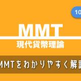 10分でわかるMMT(現代貨幣理論)- 基礎や批判をわかりやすく解説