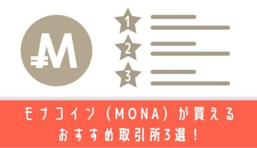 モナコイン(MONA)が買えるおすすめ取引所3選! 取り扱い取引所一覧