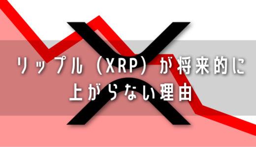 リップル(XRP)が将来的にもう上がらない8つの理由【2020】