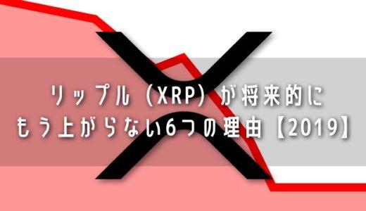 リップル(XRP)が将来的にもう上がらない6つの理由【2019】