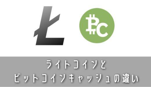 ライトコインとビットコインキャッシュの違い。電子現金としての性能差