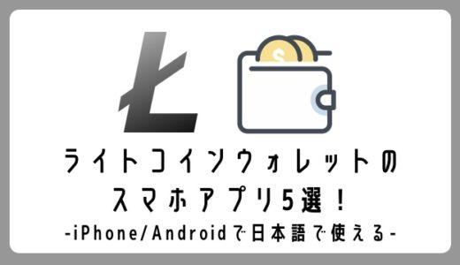 ライトコインウォレットのスマホアプリ5選!iPhone/Androidで日本語で使えるおすすめウォレットはこれ!