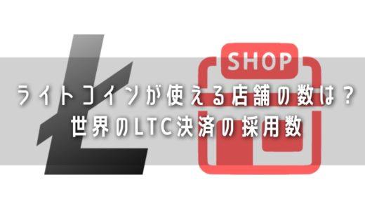 ライトコイン(LTC)が使える店舗の数は? 世界のLTC決済の採用数