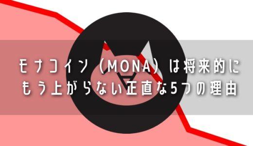 モナコイン(MONA)は今後、将来的にもう上がらない正直な5つの理由