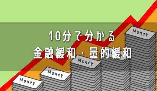 10分で分かる金融緩和・量的緩和 -メリットやデメリットをわかりやすく解説