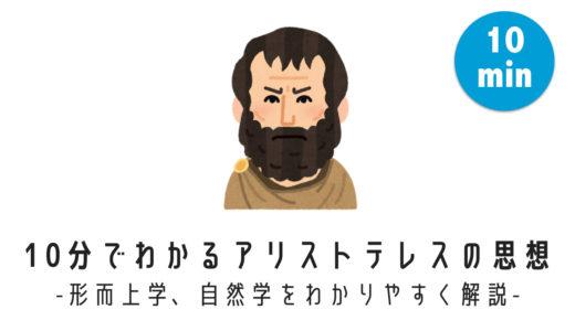 10分でわかるアリストテレスの思想 – 形而上学、自然学をわかりやすく解説
